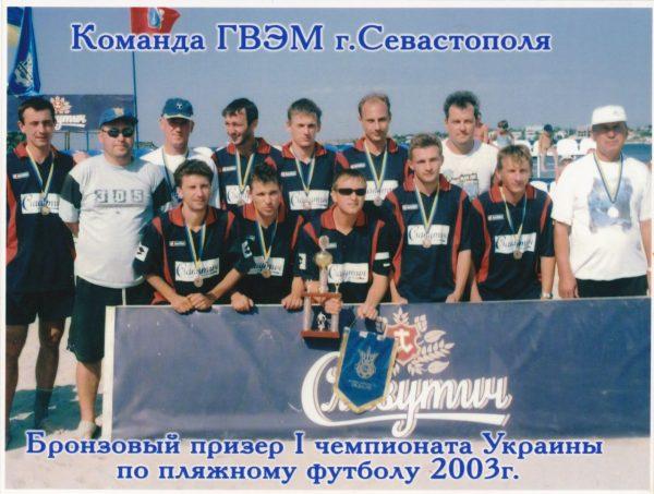 Команда ГВЭМ Бронзовый призер Первого Чемпионата Украины по пляжному футболу