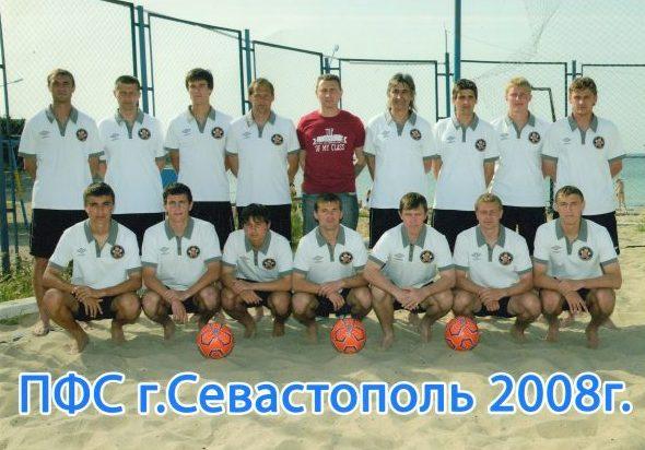 ПФС Севастополь 2008 г.