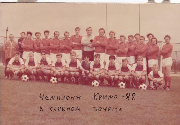 РУБИН. Первая и вторая команды.