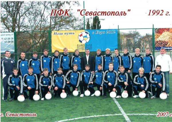 Команда ПФК Севастополь 1992 г.р. в 2007 г.