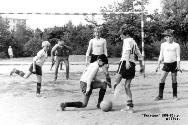 Команда 1959-60 на тренировке в 1974 году. Коля Таран центральный защитник.