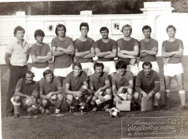 Металлист. Обладатель Кубка Крыма 1982 года.