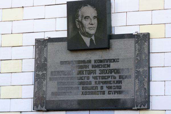 Андреевка. Памятная доска на стадионе им. В. З. Кожаева
