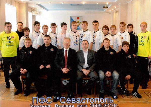 ПФС высшая лига 2009-2010 г.г.