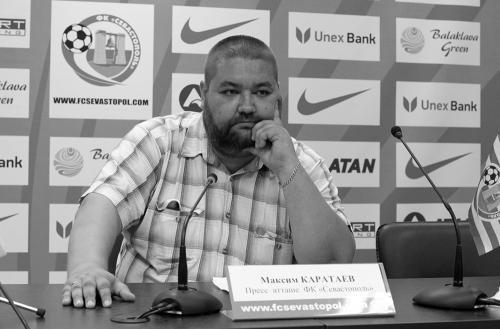 Руководитель пресслужбы Клуба Максим Каратаев