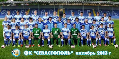 ФК Севастополь октябрь 2013 г.