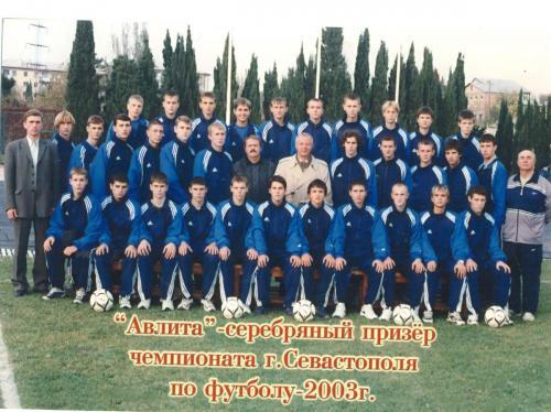 Авлита 2003 г