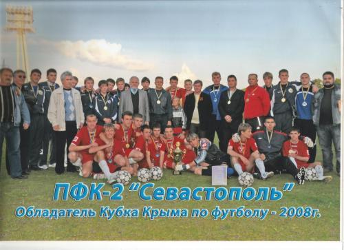 Молодежка с Кубком Крыма.