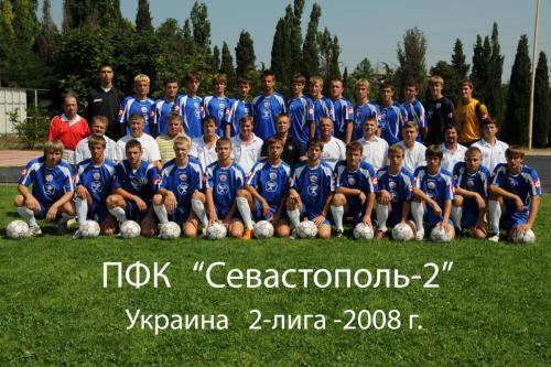 ПФК Севастополь - 2 2008 г.