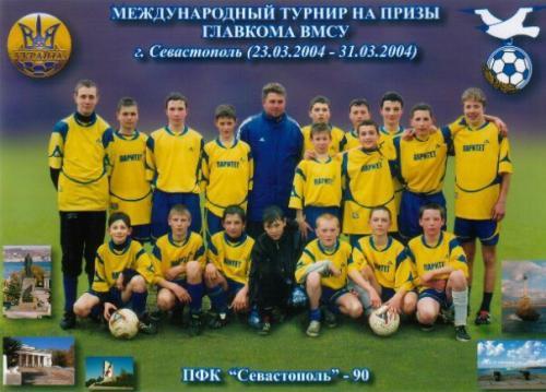 Братан И. Команда 1990 г.р.