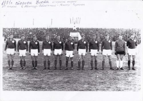 Авангард  1971 открытие сезона Флотский стадион.