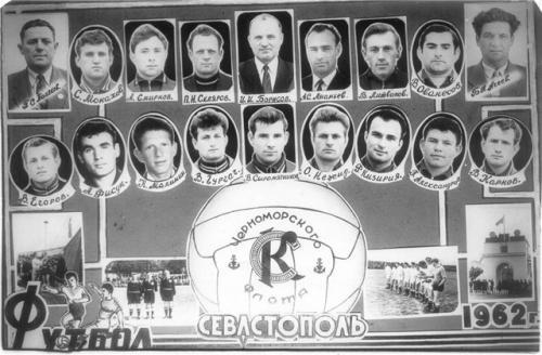 Команда СК ЧФ 1962 г.