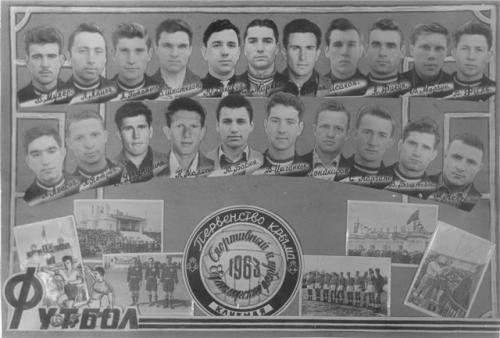 Клубная флотская команда 1963 года