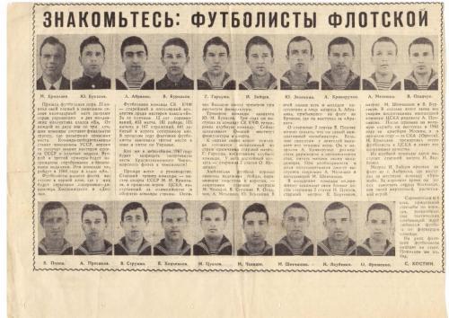 Команда СКЧФ 1967 г. Состав команды в газете.