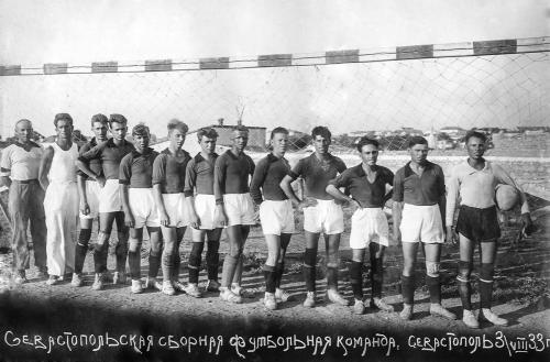 Сборная Севастополя. 1933