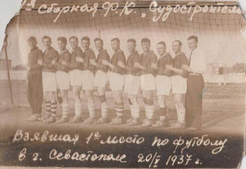 Судостроитель первая команда - чемпион Севастополя 1937 года