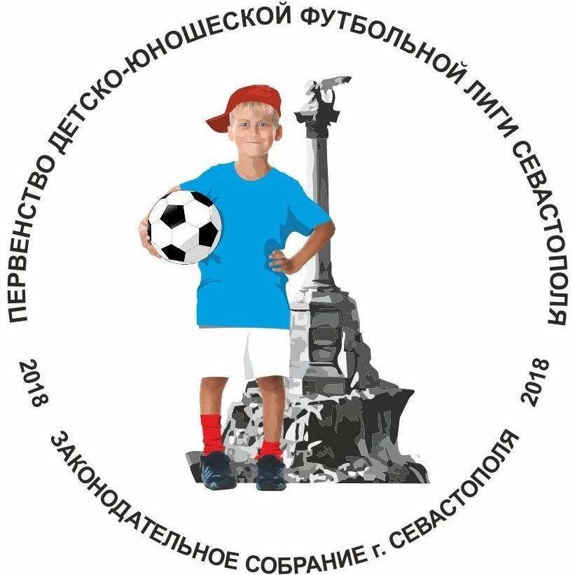 Первенство ДЮФЛ Севастополя по футболу