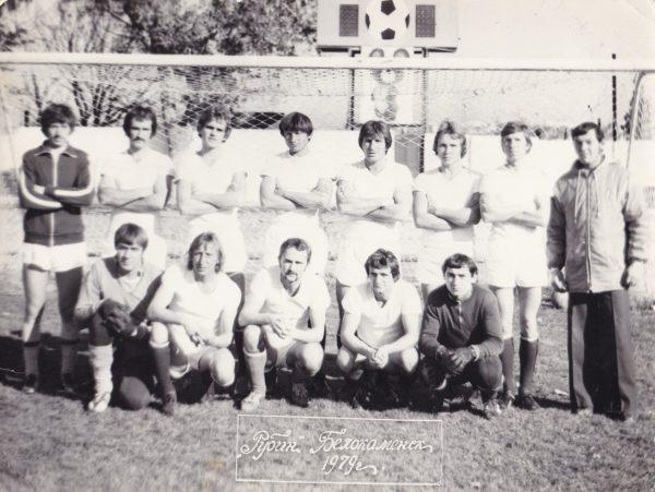 Рубин Белокаменск 1979 г.