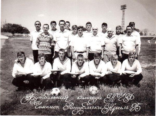 Черноморец 1995 г.