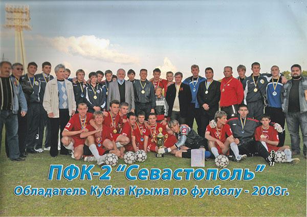 Кубок Крыма у нашей клубной молодежки!
