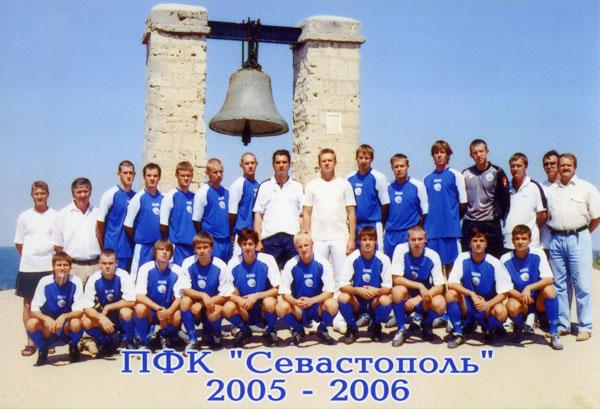 ПФК Севастополь июль 2005 г. Первое фото с Пучковым.