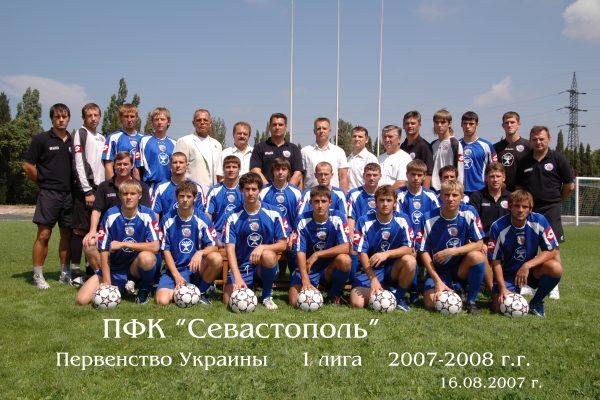 ПФК Севастополь. август 2007. г.