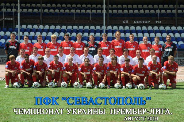 ПФК Севастополь Премьер-Лига 2010 г.
