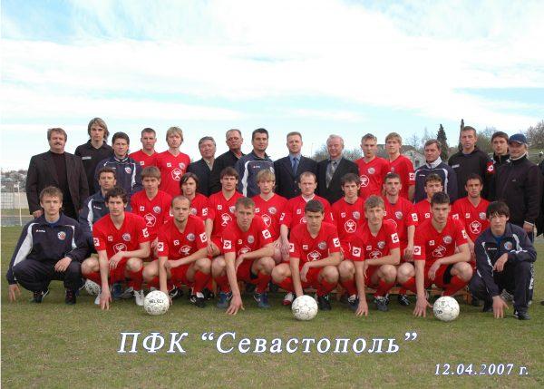 ПФК Севастополь. апрель 2007 г.
