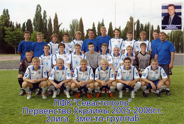 ПФК Севастополь 2005-2006 г.г. 3 место!