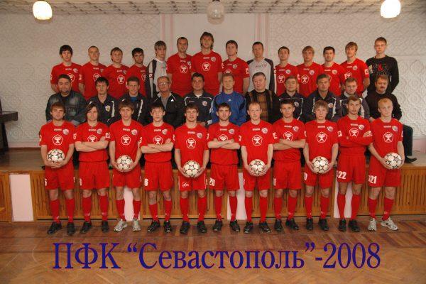 ПФК Севастополь весна 2008 г.